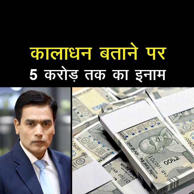कालेधन और टैक्स चोरी के खिलाफ सरकार ने एक मुहिम शुरू की है जिसके तहत कालेधन के खिलाफ आप सूचना देकर 5 करोड़ रुपये तक का इनाम पा सकते हैं। #Vertical #BlackMoney