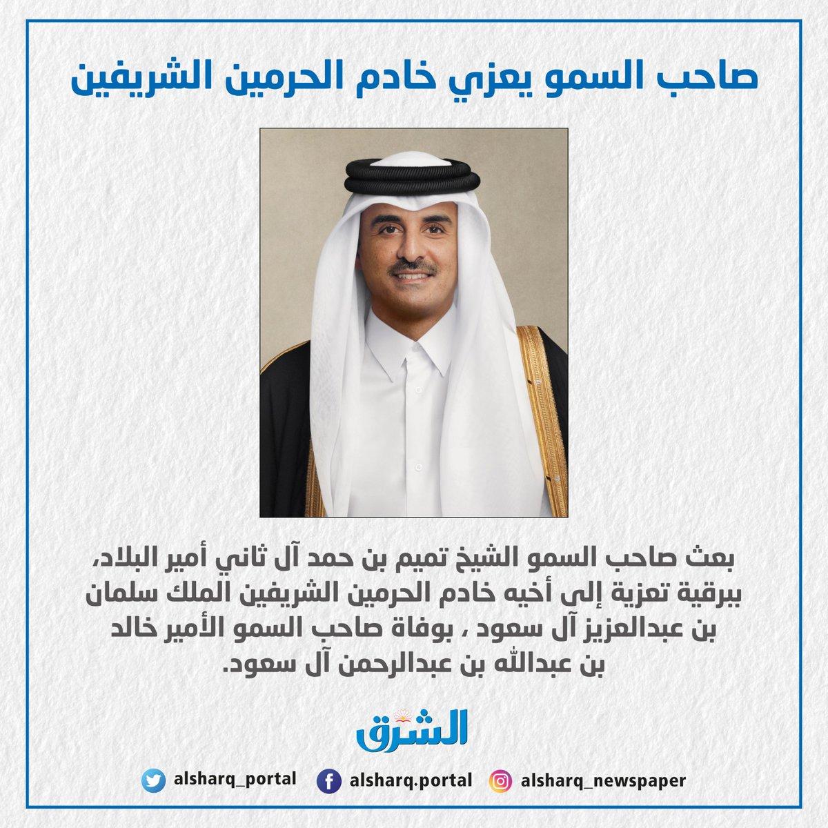 حضرة صاحب السمو الشيخ تميم بن حمد آل ثاني أمير البلاد المفدى يعزي خادم الحرمين الشريفين