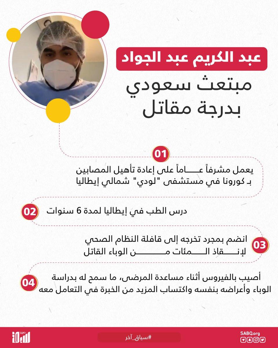 """يواصل المبتعثون السعوديون تقديم نماذج مشرفة في الخارج، ومنهم عبد الكريم عبد الجواد، الذي وجد نفسه في قلب معركة مواجهة """"كوفيد-19"""" في إيطاليا، بالرغم من حداثة تخرجه.  #سياق_آخر"""