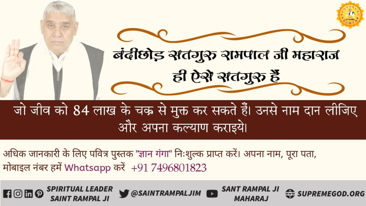 #ThursdayThoughts The solution of every problem lies in the refuge of complete Saint, he knows the Truth. His teachings are never contradict with holy scriptures. Happy are those who believe in Complete Guru. Their mind is always at peace, For their salvation is guaranteed.
