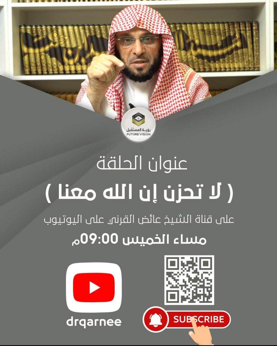 بعد قليل وفي تمام الساعة 9 مساءً بتوقيت مكة المكرمة ألتقي بكم في حلقة جديدة بقناتي الرسمية باليوتيوب، بعنوان: 🌹لا تَحْزَنْ إِنَّ اللَّهَ مَعَنَا🌹 أسعد باشتراككم في القناة وتفعيل جرس التنبيه ليصلكم كل جديد💐 👇👇👇  #لقاءات_الخميس  #عائض_القرني