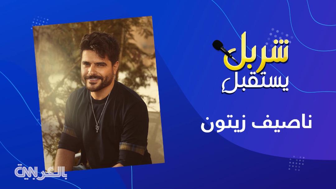 ناصيف زيتون لـ #شربل_يستقبل: أعيش أجمل فترات حياتي، وأختار @actortaim  و @elissakh .. و @wassouf معه حق. يمكنكم مشاهدة الحلقة كاملة عبر قناتنا على يوتيوب: