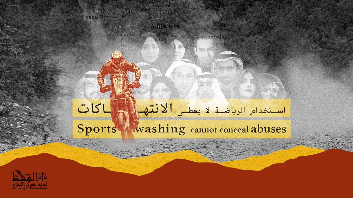لا يمكن لـ #داكار_السعودية2021 إخفاء انتهاكات حقوق الإنسان من قبل السلطات بما في ذلك اعتقالات نشطاء حقوق الإنسان وجرائم حرب #اليمن والإخلاء القسري للسكان المحليين.  #داكار_السعودية2021 #مشروع_ذا_لاين #whatisTHELINE #Dakar2021 #DakarInSaudi