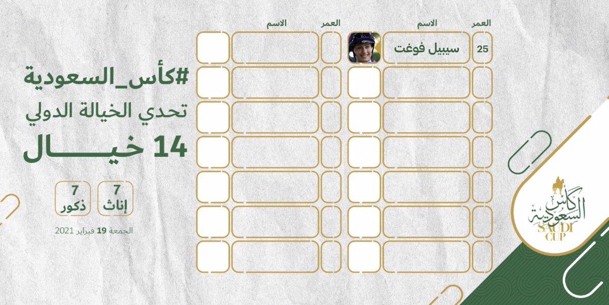 """تم تأكيد مشاركة الخيال الأول في تحدي الخيالة الدولي بتاريخ 19 فبراير، والذي يضم 14 خيالاً (7 ذكور و 7 إناث).  1️⃣ النجمة الصاعدة """"سيبيل فوغت"""" والمولودة في سويسرا.  من تتوقعون يشارك أيضاً من قائمة الخيالة العالميين؟ #كأس_السعودية 🏆🇸🇦"""