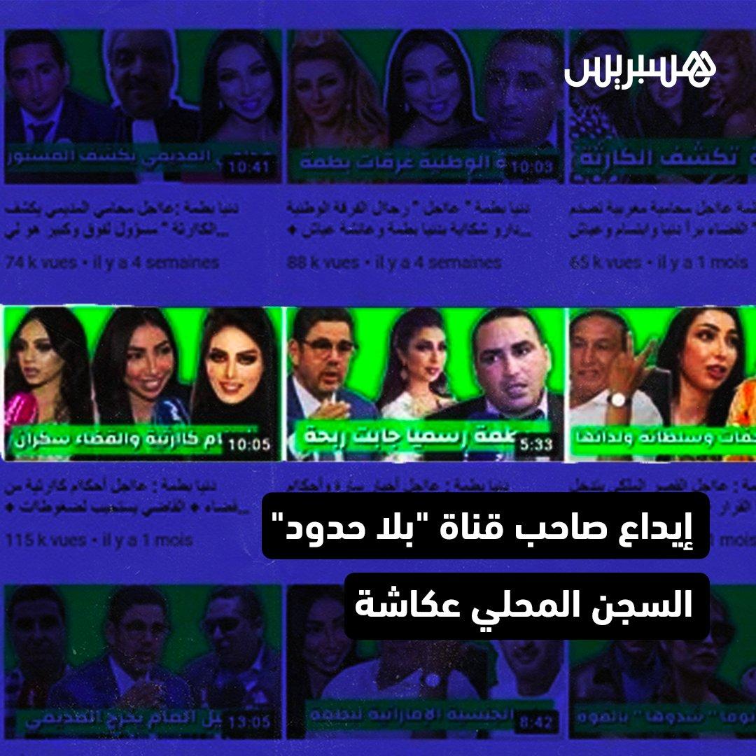 """قاضي التحقيق بالمحكمة الابتدائية بالدار البيضاء يقرر إيداع المدعو """"م.ع""""، صاحب قناة """"بلا حدود"""" على """"يوتيوب""""، السجن المحلي """"عكاشة""""، مع تحديد جلسة استنطاقه بتاريخ 21/02/2021. التفاصيل:  #المغرب #بلا_حدود #الدار_البيضاء  #يوتيوب #عكاشة"""