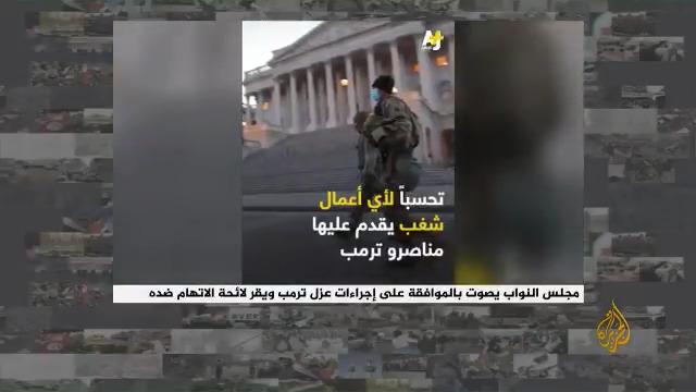 استعدادات لعزل #ترمب وجمهوريون معارضون يتهمونه بالتورط مع النظام المصري في إعدام مواطن أمريكي.. ما القصة؟ #نشرتكم #الجزيرة_أمريكا20
