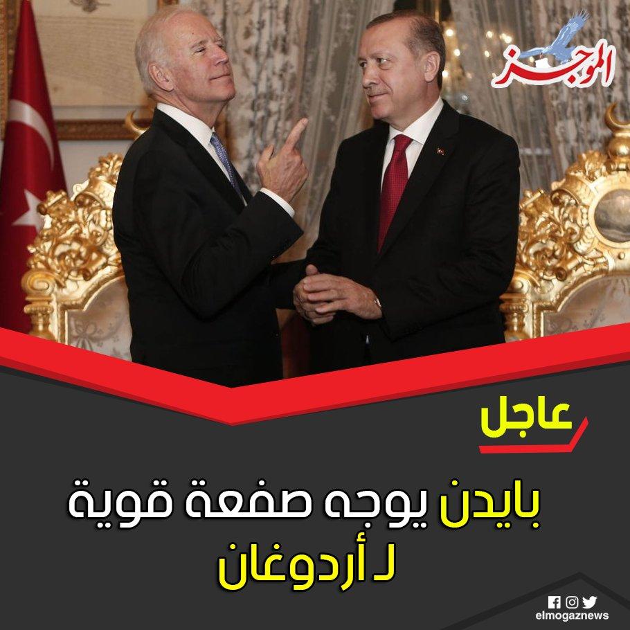 عاجل.. بايدن يوجه صفعة قوية لـ أردوغان التفاصيل