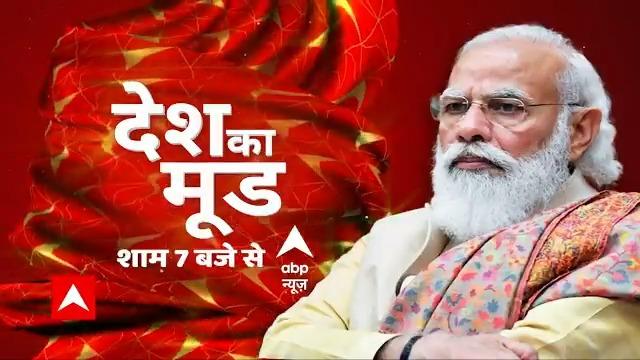 अभी चुनाव हुए तो किसकी बनेगी सरकार? देश का सबसे लोकप्रिय नेता कौन?  #WestBengalElections में कौन किस पर भारी? #Corona पर सरकार के काम से कितने लोग खुश?  आज क्या सोचता है इंडिया?   #देशकामूड शाम 7 बजे से @ABPNews पर  @awasthis @panavi @SanjayBragta