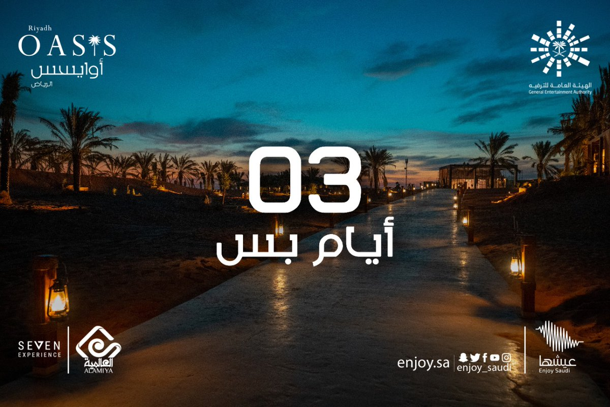 Replying to @Enjoy_Saudi: أجواء خيالية راح تعيشونها بعد ٧٢ ساعة في #اوايسس_الرياض 🤩👌