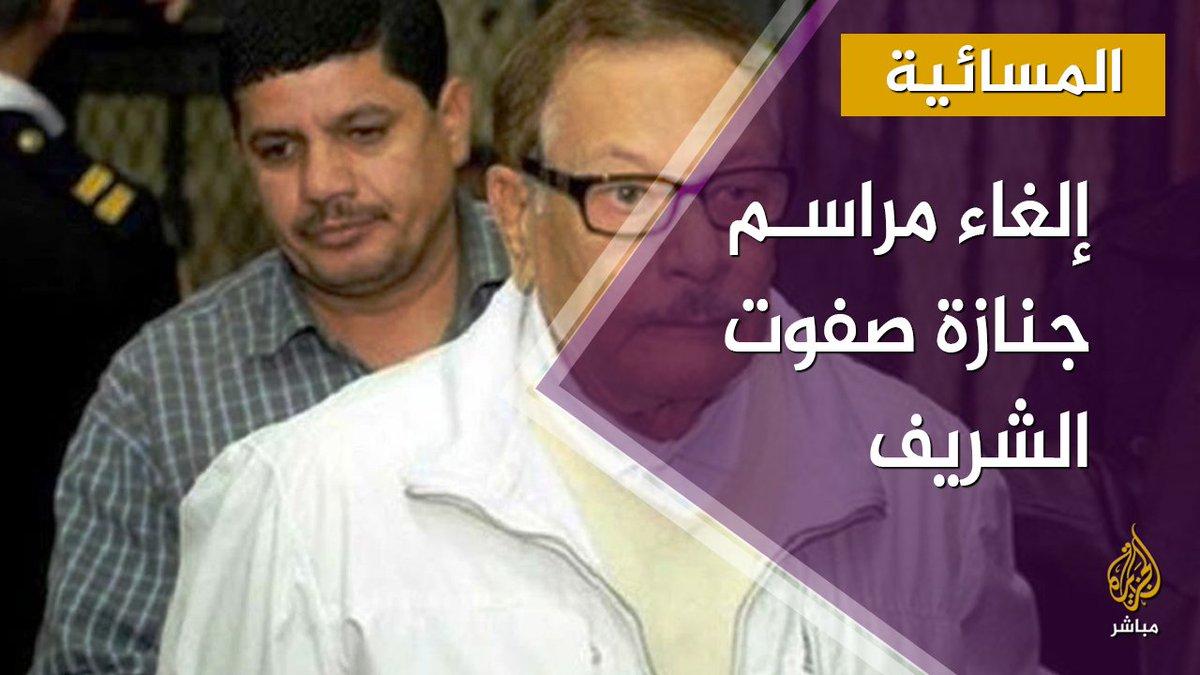 لماذا أُلغيت مراسم جنازة صفوت الشريف وزير الإعلام في عهد مبارك؟ المسائية مصر السيسي