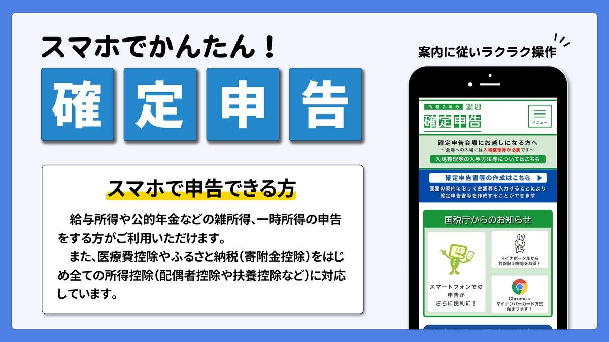 スマホ 2021 申告 確定 iPhoneとマイナンバーカードで確定申告した【2021年版】