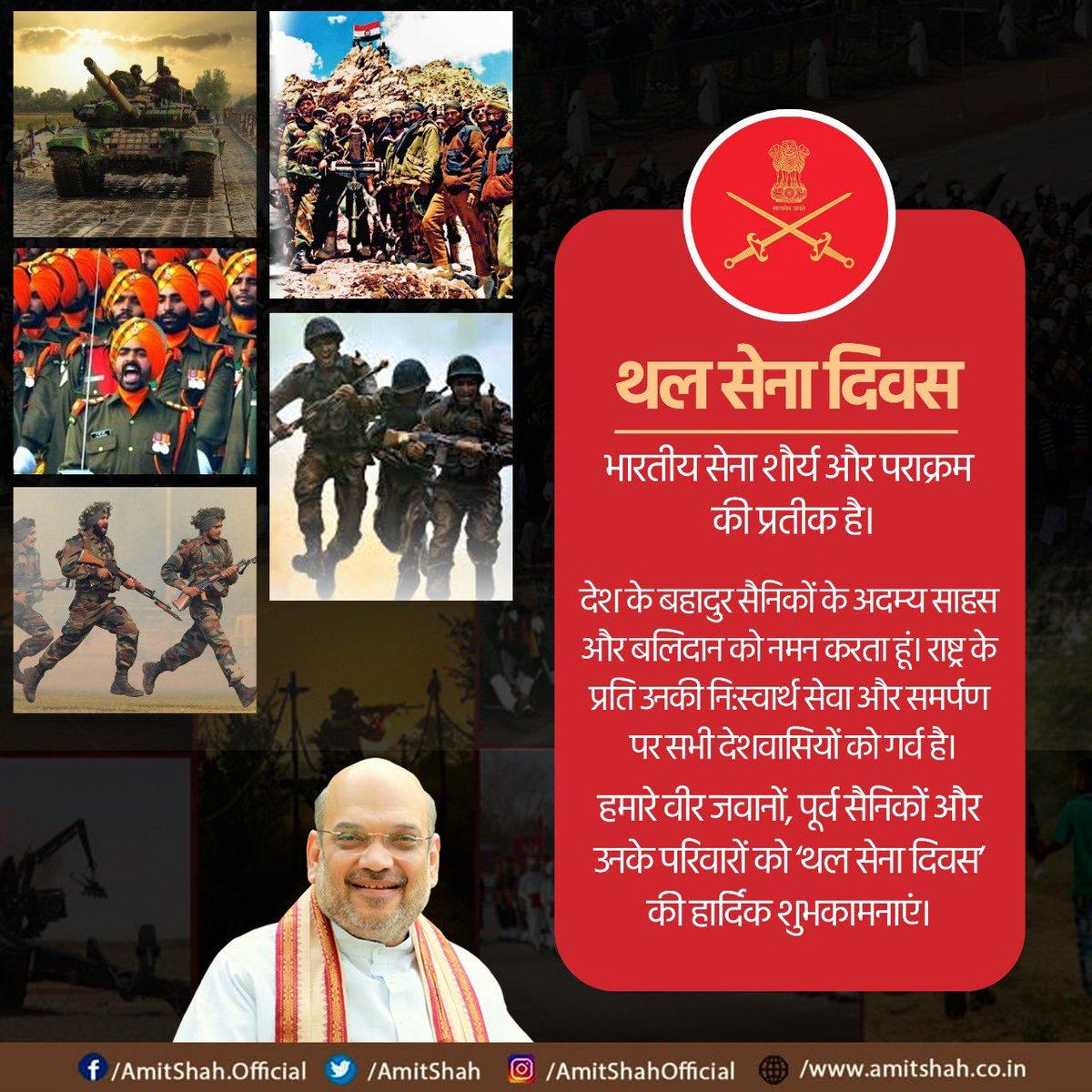 भारतीय सेना शौर्य और पराक्रम की प्रतीक है।  देश के बहादुर सैनिकों के अदम्य साहस और बलिदान को नमन करता हूं। राष्ट्र के प्रति उनकी नि:स्वार्थ सेवा और समर्पण पर सभी देशवासियों को गर्व है।  हमारे वीर जवानों, पूर्व सैनिकों और उनके परिवारों को 'थल सेना दिवस' की हार्दिक शुभकामनाएं।