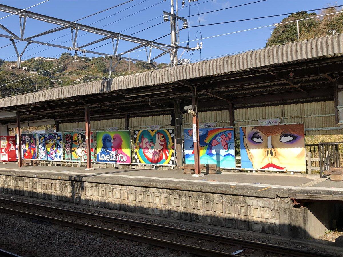 プレバト作品ありがとうございます😊 毎日見ています‼️ #プレバ #プレバト作品 #稲取 #稲取駅