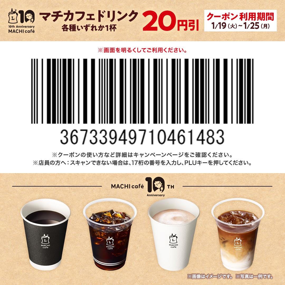 @____aynnano 抽選の結果、「マチカフェドリンク各種20円引券」を差し上げます!ご利用は1/25まで♪コーヒーやカフェラテなどお好きなマチカフェで、寒い冬も\ほっと/ひと息をお楽しみください(^^) クーポンの使い方:  #ローソン