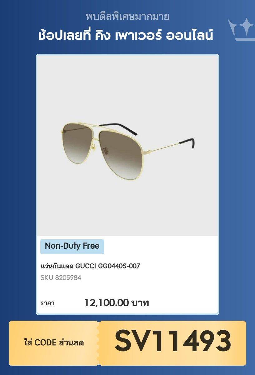 แว่นตากันแดด พร้อมแจกส่วนลด SV11493 ที่ #HappyJonginDay #ตลาดนัดnctdream #โทนเนอร์พี่จุน #HAPPYJUYEONDAY