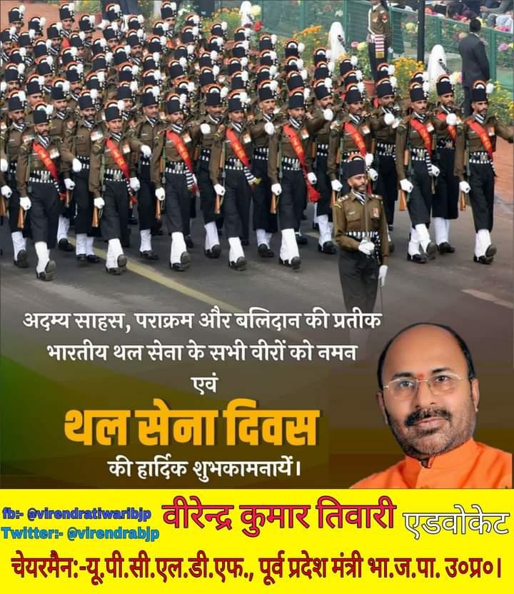 #थल_सेना_दिवस की हार्दिक बधाई एवं शुभकामनायें। अदम्य साहस,पराक्रम और बलिदान के प्रतीक वीरों को नमन।