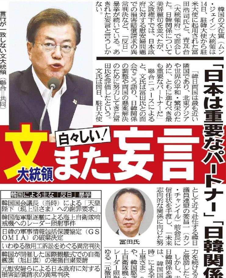 韓国の文在寅大統領は14日、駐韓大使から駐米大使に起用された冨田浩司氏と面会しました 日韓関係について美辞麗句を並べましたが、文政権下では「反日」暴挙が続いています。  あきれた妄言と言うしかありません。 #文在寅 #冨田浩司 #面会 #日韓関係について美辞麗句 #「反日」暴挙 #あきれた妄言 https://t.co/yVCpQ45EFs