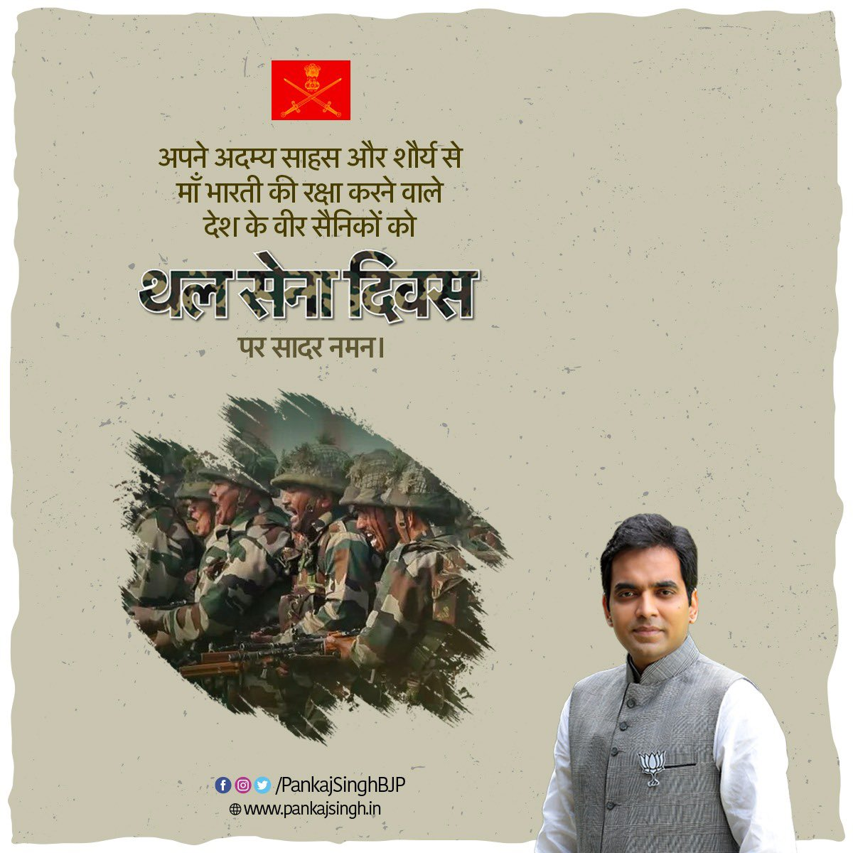 Replying to @PankajSinghBJP: #ArmyDay