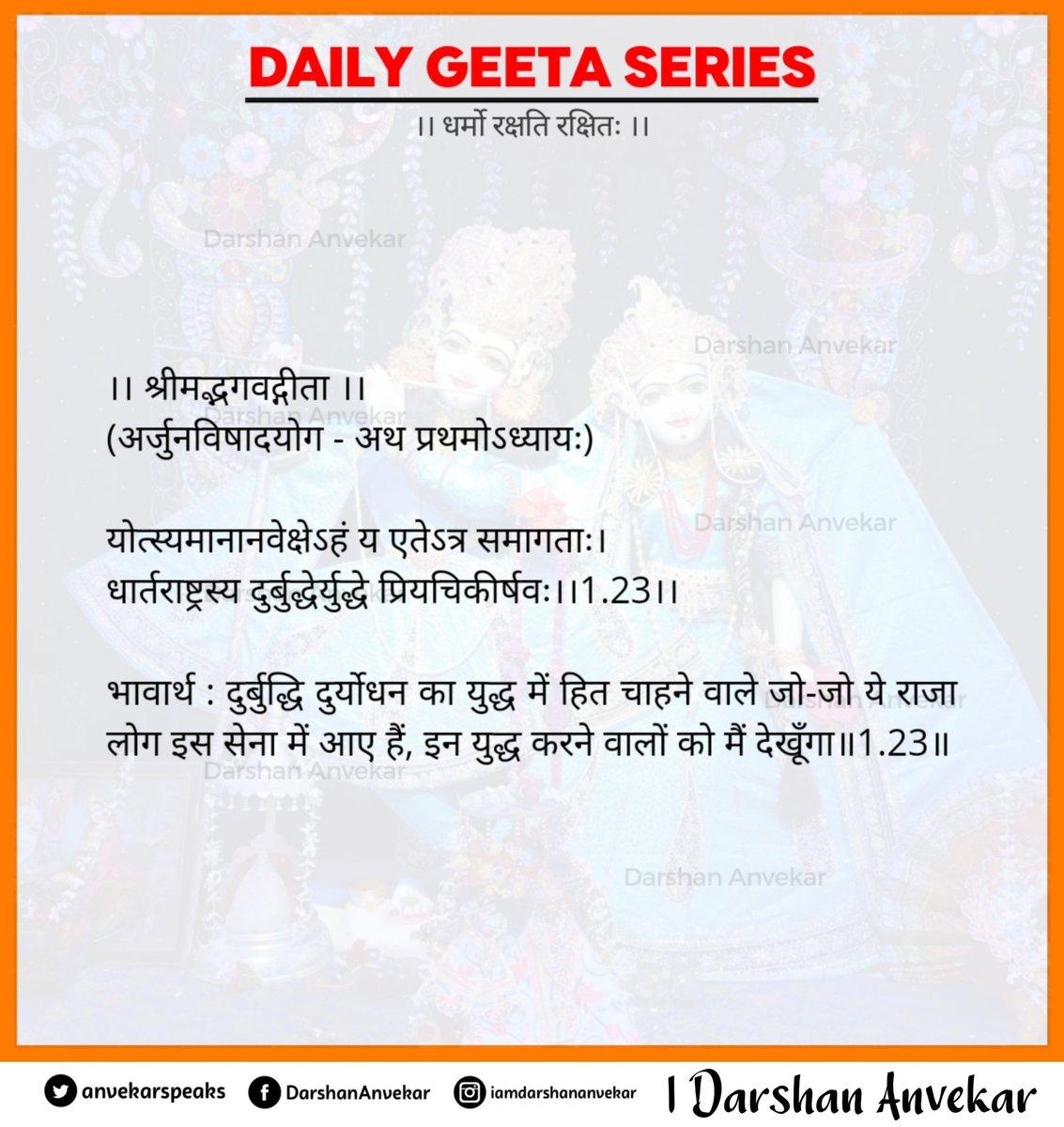 #DailyGeeta #Day21
