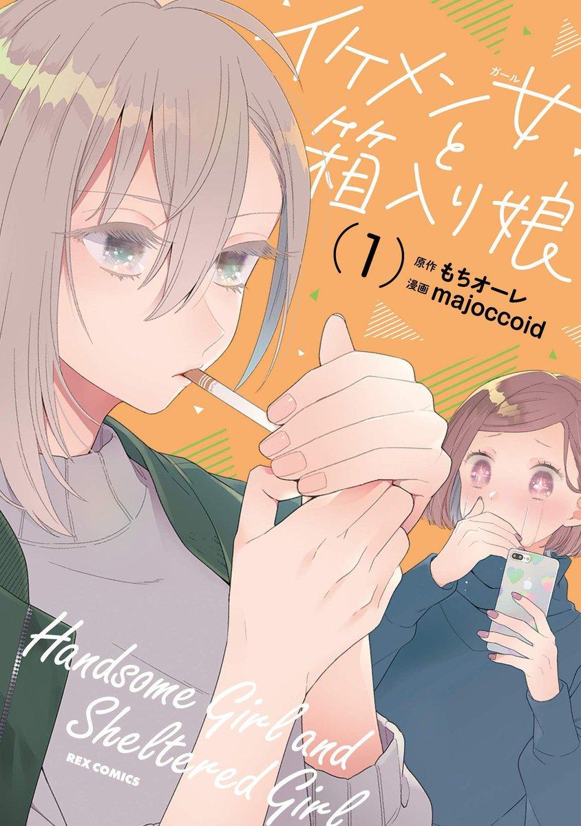 Older guy girl best manga 2021 younger dating 2021 Great