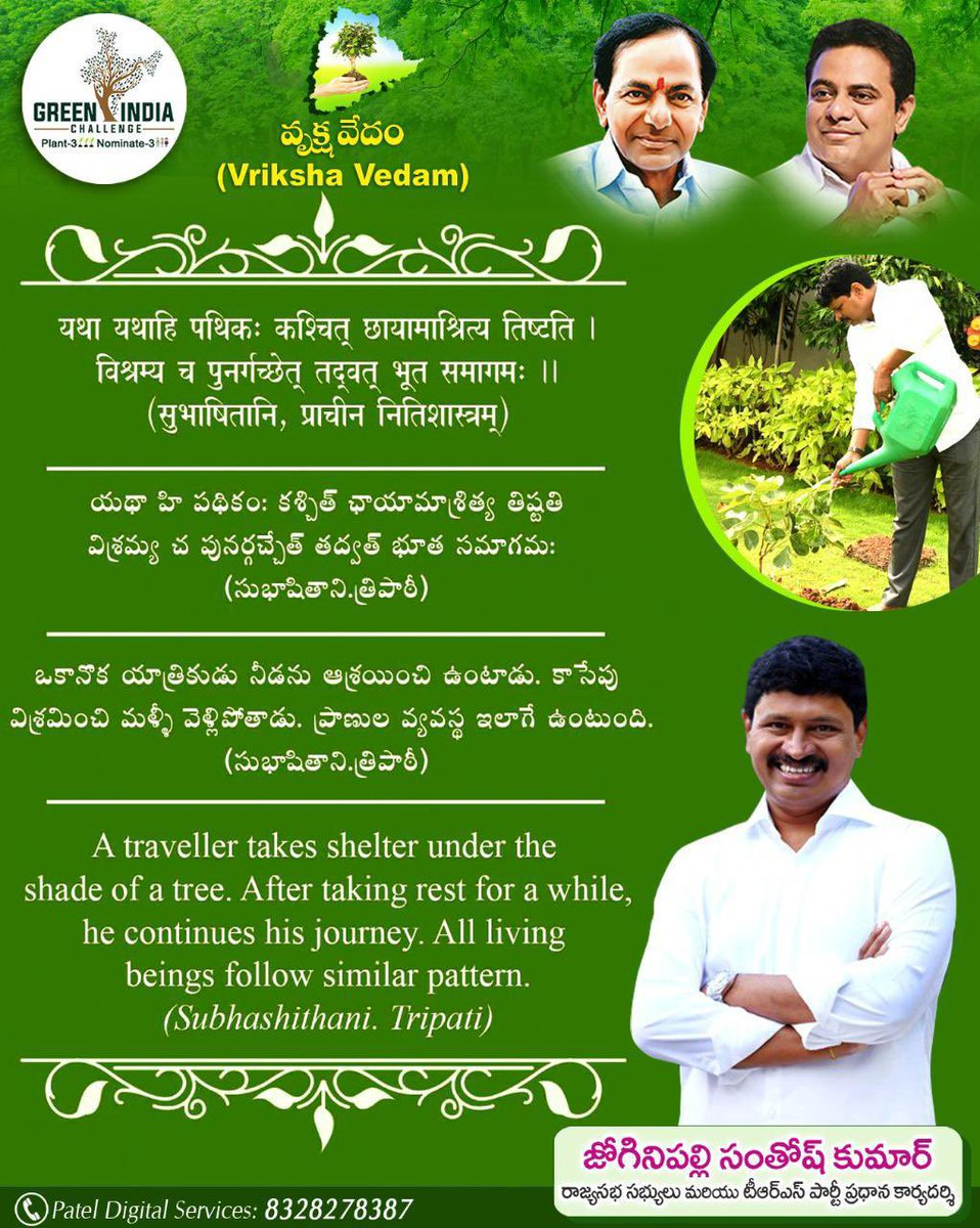 One of the significant uses of the trees since ages, when there is nothing but only trees available for their rest to the commuters who used to scale large distances on foot. The same had been mentioned in (Subhashithani Tripati) long back.  #VrikshaVedam #GreenIndiaChallenge 🌱