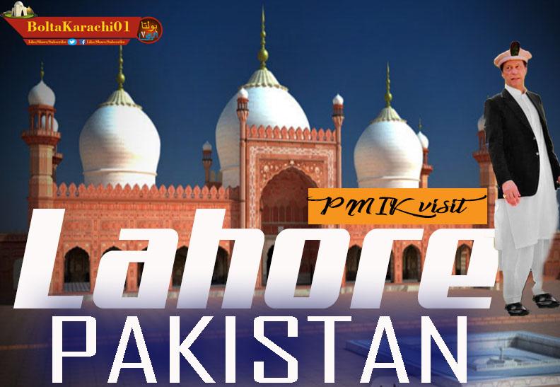 PM IK will Visit Lahore Today!! #PMIKonDigitalMedia #PMIKVisitToLHR #pmikempoweringpak  @ali_14572 @Real_Ali1 @PTIofficial @PTI_KHI