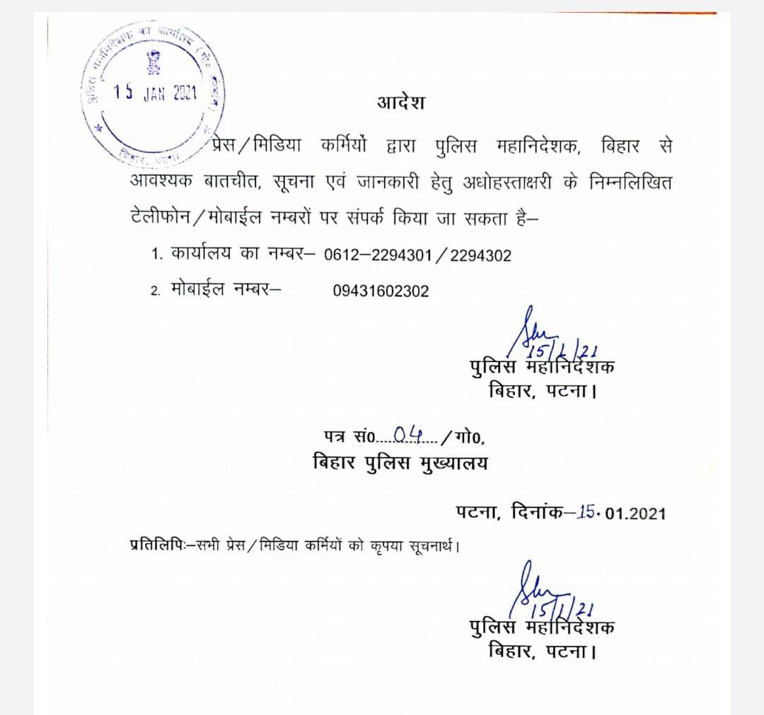 सीएम नीतीश की लगी क्लास के बाद बिहार के डीजीपी ने अपना बेस नंबर और मोबाइल नंबर सार्वजनिक किया. अब डीजीपी 9431602302 पर बात हो सकेगी.