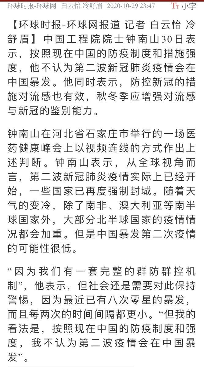 去年10月底钟南山在石家庄说中国不会爆发第二波新冠疫情。现在官方公布的河北新增病例已达800多人,石家庄、邢台、廊坊都封了,石家庄开始建集中隔离点,全国医护人员支援河北,不知钟南山认为这是不是第二波? https://t.co/NdVBEH0ytc