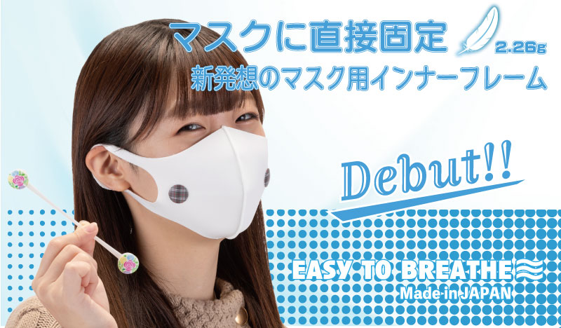 マスクに直接装着!マスクデコレーションも楽しめる、新発想のマスク用インナーフレーム「マスクぴたのんBIB-IT.+...