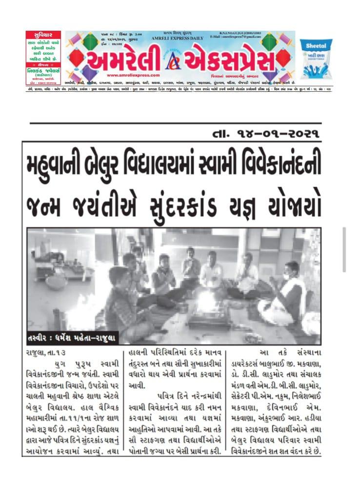 Thank you News Media  #Swami #Vivekananda #YouthDay #NewsPaper #ThankYou #Belur #Vidhyalaya