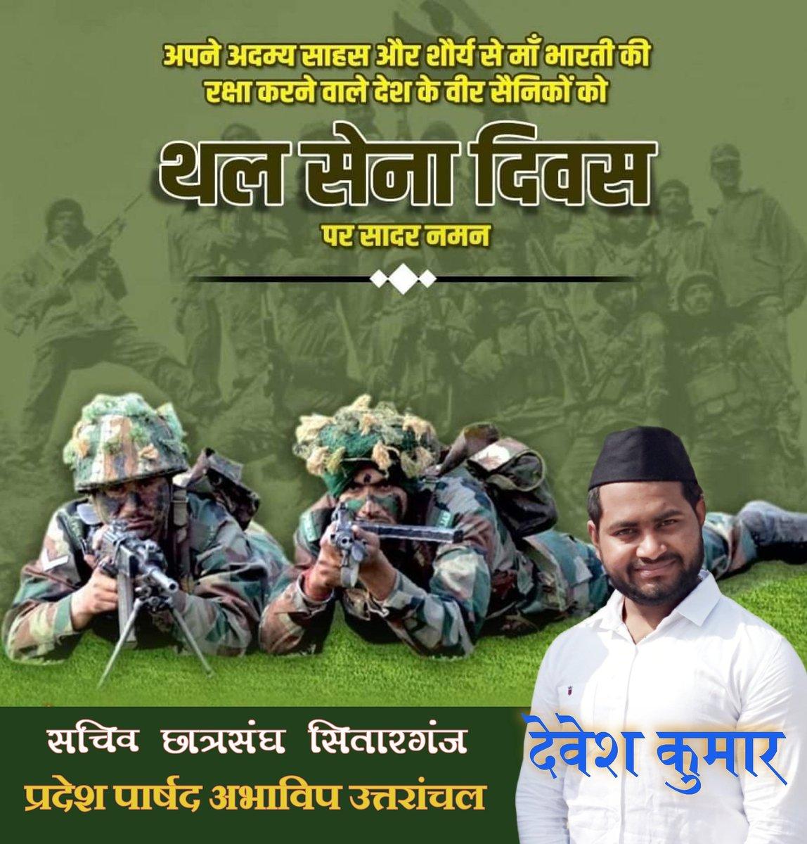 अपने अदम्य साहस और शौर्य से माँ भारती की रक्षा करने वाले देश के वीर सैनिकों को *थल सेना दिवस* पर सादर नमन🙏🏻🙏🏻  @PradeepSinghRSS @beingarun28 @ABVPVoice