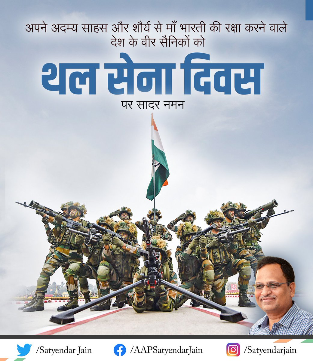 On the occasion of #ArmyDay, we salute the indomitable valour, determination and dedication of our army.   We express our gratitude to those brave soldiers, whose valour & supreme sacrifice in the line of duty has inspired us to be courageous towards our service of the nation.