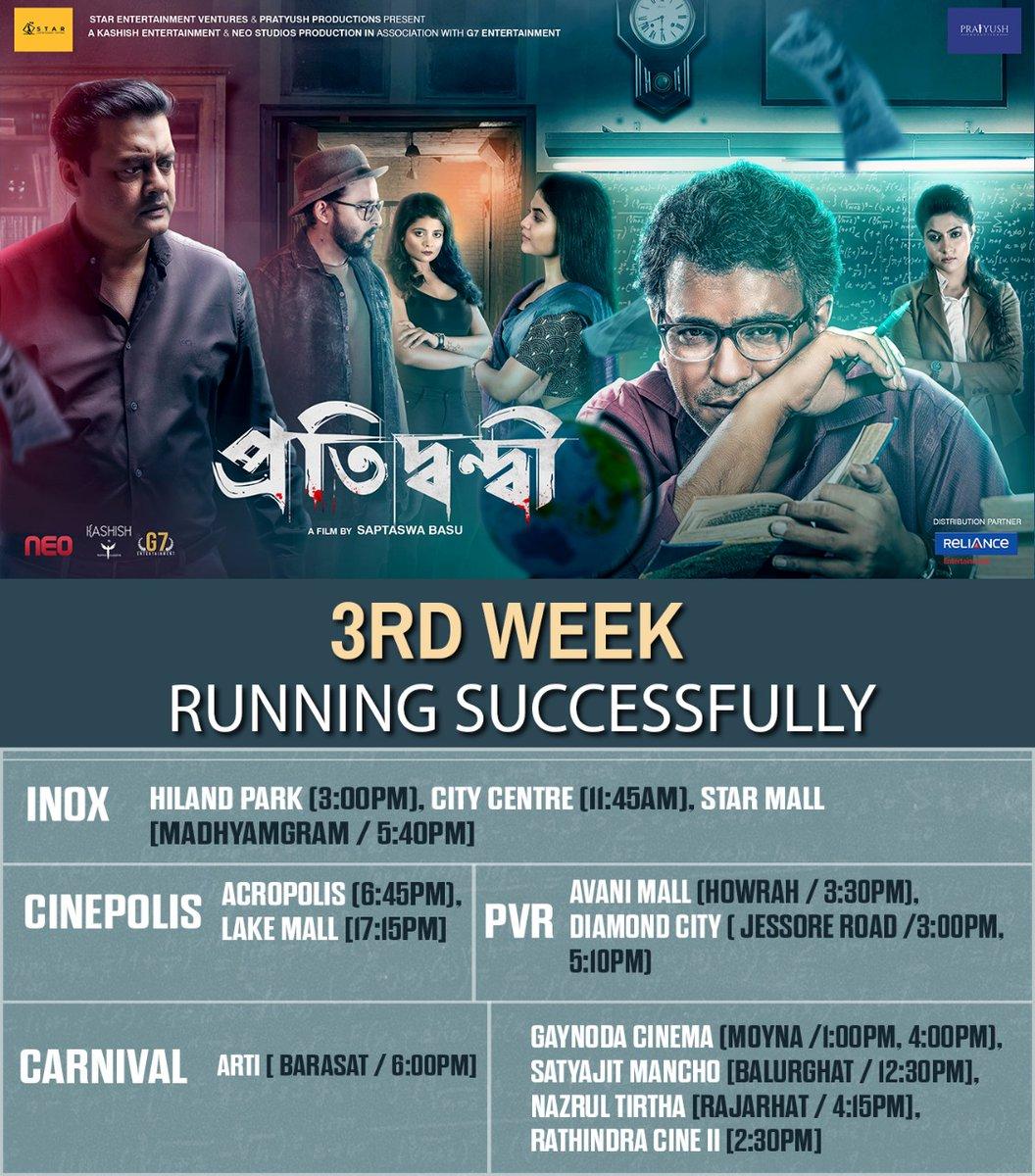 #Pratidwandi is winning hearts everywhere. Watch it now at the theatre near you and let us know your feedback.    #RunningSuccessfully #CinemasAreBack  @a_pratyush @neosurya100 #SaswataChatterjee  @ActorRudranil @iamsaaurav @sayani06