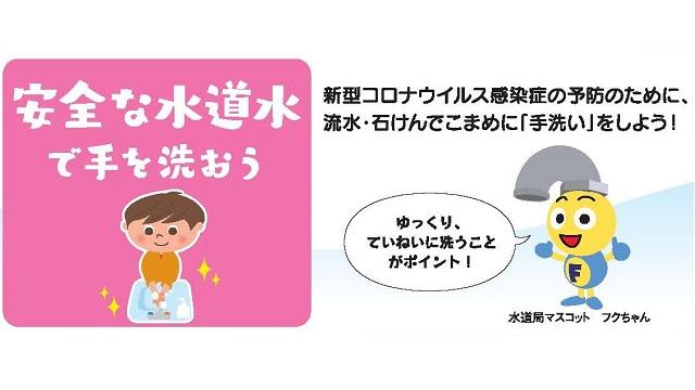 市 水道 局 福岡