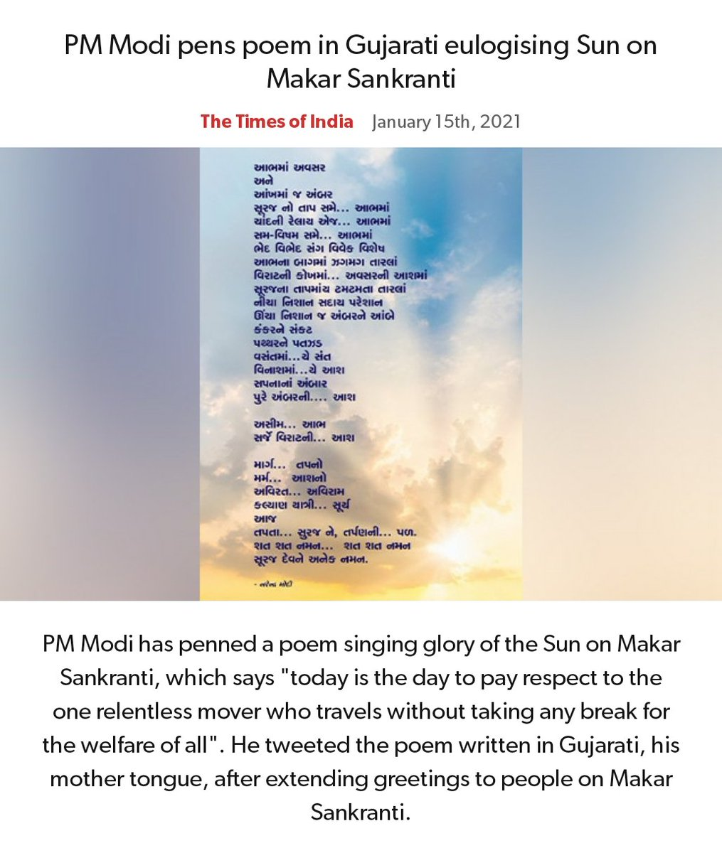 PM @narendramodi pens poem in Gujarati eulogising Sun on Makar Sankranti https://t.co/i421hMyuvM   via NaMo App https://t.co/vXrv10NVgA