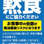 福岡のカレー屋さん、黙食を勧めるためにPOPのフリー素材を投稿!