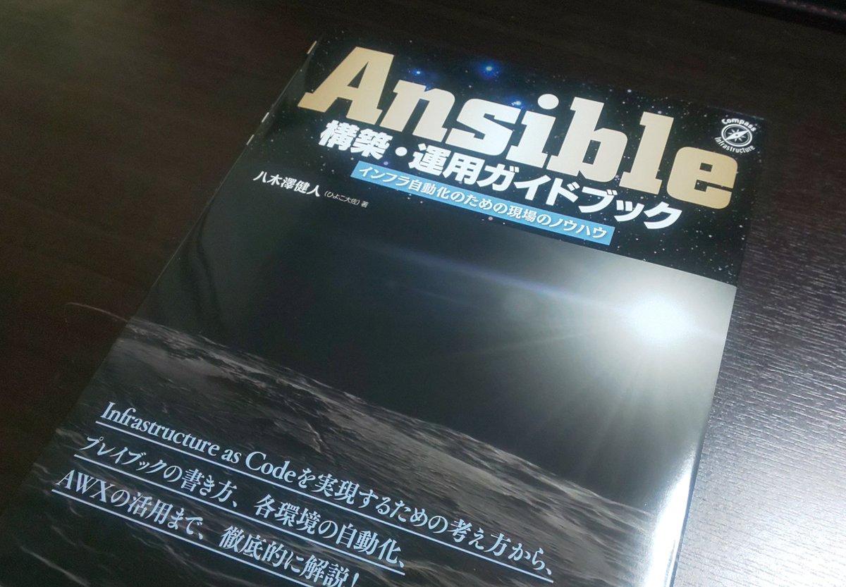 Ansible の Advent Calendar に記事を書いたら、Red Hat からひよこ本🐤が送られてきました。ありがとうございます!!