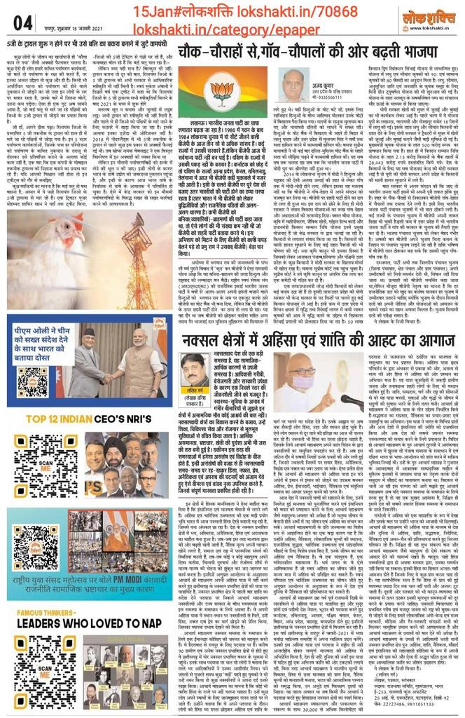 #PMFasalBimaYojana #PMModi #PMOIndia #SwamiVivekanandaJayanti #NationalYouthDay #FarmerProtestHijacked #लोकशक्ति