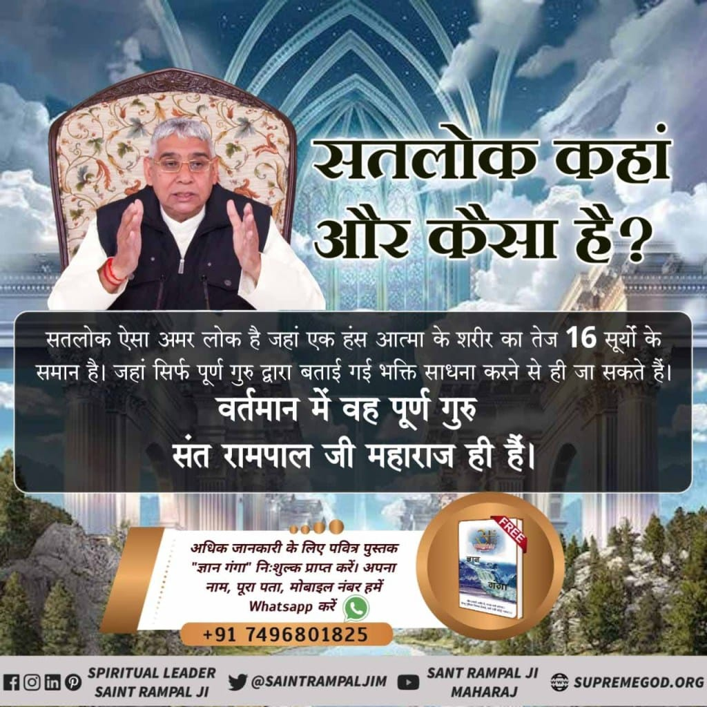 #FridayThoughts   Satlok is a place where only peace and happiness lies 🌸  🔸️ Sadhna Tv At 7:30pm  🔸️ Visit Satlok Ashram YouTube Channel