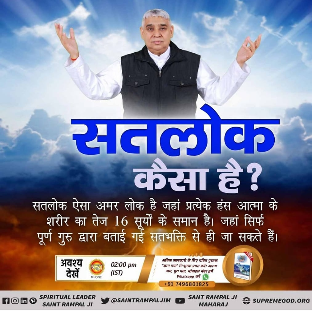 ##FridayMotivation In Kaal Brahm's lok young sons and daughters die in front of the parents, young sisters or daughters become widows.  No one dies in Satlok. It is the eternal place. @SaintRampalJiM Eternal place Satlok