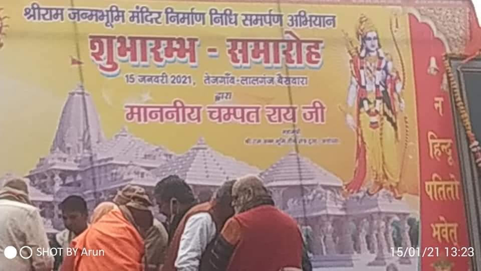 आज तेजगांव लालगंज बैसवारा #रायबरेली में पूर्व विधायक सरेनी श्री सुरेन्द्र बहादुर सिंह जी द्वारा आयोजित श्रीराम जन्मभूमि मंदिर निर्माण निधि समर्पण अभियान कार्यक्रम के शुभारम्भ समारोह में सम्मिलित हुई।। #Raebareli