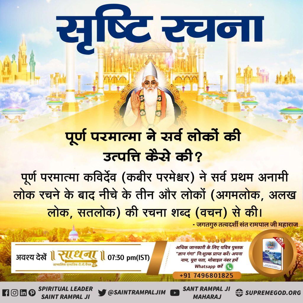 #FridayThoughts   Kabir Saheb ji is the Supreme God  He resides in Satlok  He came in all four Yugas  He meet his pious Souls   🌸 Sadhna Tv At 7:30pm  🌸 Visit Satlok Ashram YouTube Channel