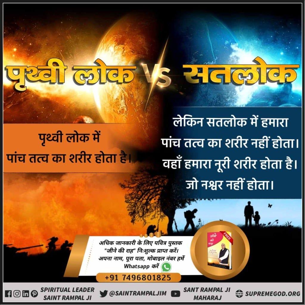 #FridayMotivation Prathvi lok vs satlok.  Must watch at sadhna tv 7:30 pm.