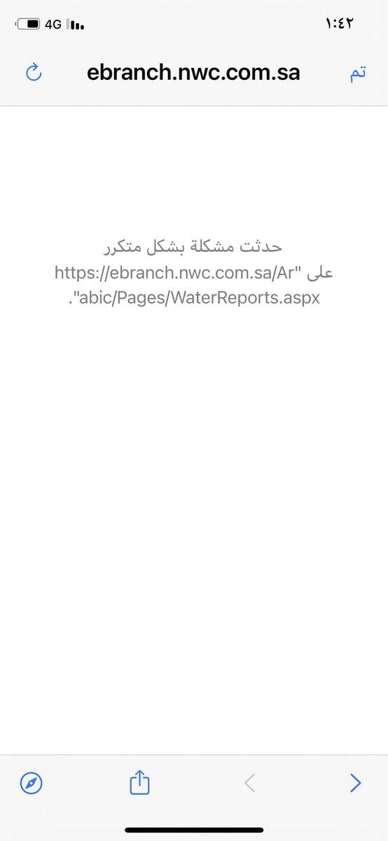 @NWCcare للاسف الموقع جدا ممل ولا يخدم المبلغ بسبب ثقله وبطء التصفح فيه ثلاث محاولات وكلها فاشله الموقع نفسه يحتاج صيانه  #شركة_المياه  #مكة_المكرمة  #الشرائع