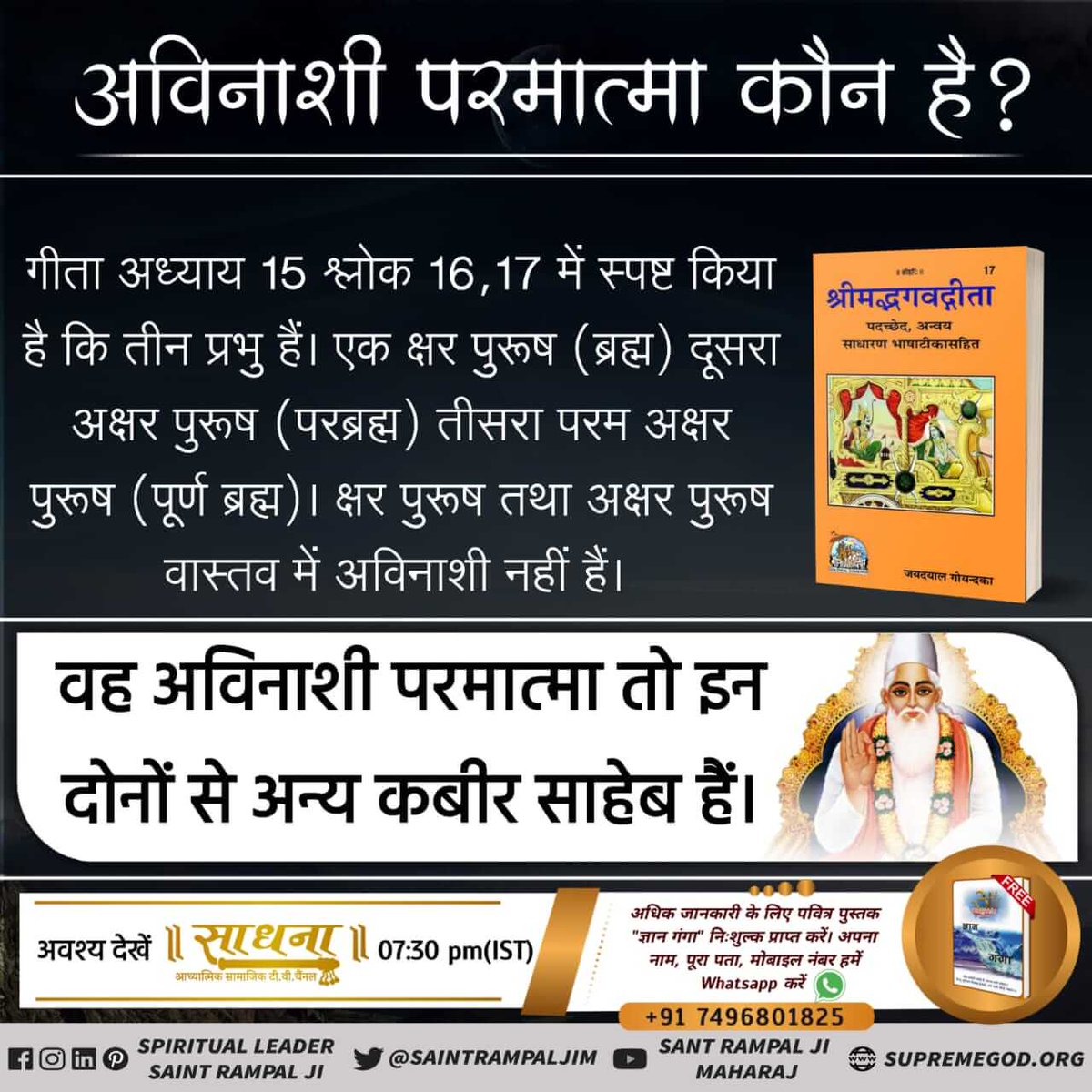 #WhoCreatedNature अविनाशी परमात्मा कौन है? गीता अध्याय 15 श्लोक 16,17 में स्पष्ट किया है कि तीन प्रभु हैं।एक क्षर पुरूष (ब्रह्म) दूसरा अक्षर पुरूष (परब्रह्म) तीसरा परम अक्षर पुरुष (पूर्ण ब्रह्म )। वह अविनाशी परमात्मा तो इन दोनों से अन्य कबीर साहेब हैं। God Kabir https://t.co/Y6AfXfksKE