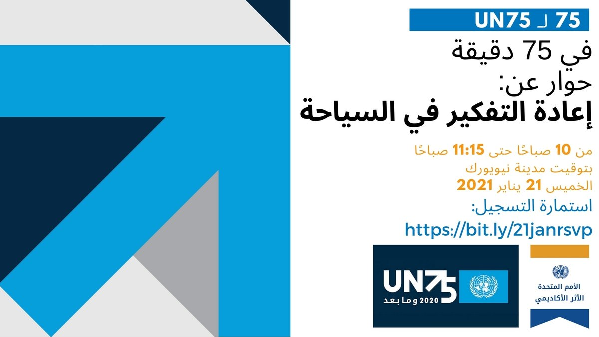 As part of the #UN75 initiatives, the #UN Academic Impact (@ImpactUN) is holding a global conversation in #Arabic on Rethinking Tourism & the role of global academic coop. in rethinking global issues.   📅Tomorrow 21 Jan.2021, 5PM (#Beirut time) More info: