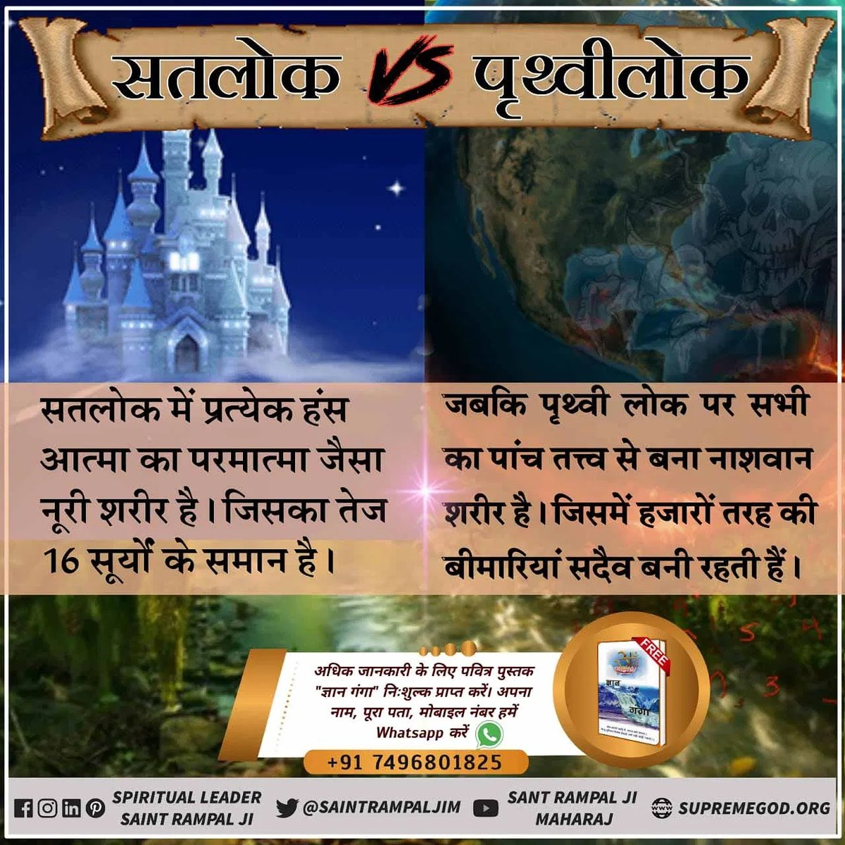 On the earth one suffers according to his deeds.There is no scarcity in Satlok, everyone gets from the quota of God and for that reason there is no attachment and malice. All live together in harmony and praise God. @SaintRampalJiM   #ThursdayMotivation #अमरलोक_VS_मृत्युलोक