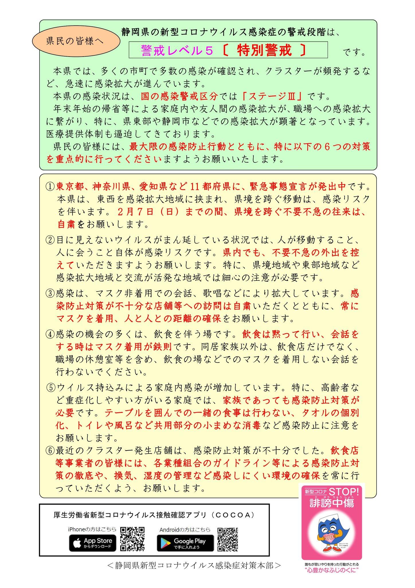 感染 静岡 者 県