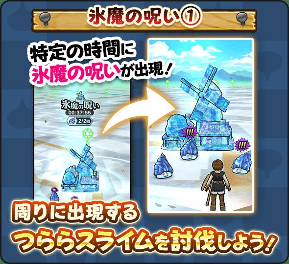 """test ツイッターメディア - 村や街を凍らせている『氷魔の呪い』は、周辺の『つららスライム』を一定数倒すと解くことができます。 呪いを解くとアイテムのほかに『炎の加護ポイント』が貯まり、ミッション報酬も入手できるので、凍った村や街を救いにいこう。 <a rel=""""noopener"""" href=""""https://t.co/R9eV9hd0tm"""" title=""""https://sqex.to/wuBz7"""" class=""""blogcard-wrap external-blogcard-wrap a-wrap cf"""" target=""""_blank""""><div class=""""blogcard external-blogcard eb-left cf""""><div class=""""blogcard-label external-blogcard-label""""><span class=""""fa""""></span></div><figure class=""""blogcard-thumbnail external-blogcard-thumbnail""""><img src=""""https://s0.wordpress.com/mshots/v1/https%3A%2F%2Ft.co%2FR9eV9hd0tm?w=160&h=90"""" alt="""""""" class=""""blogcard-thumb-image external-blogcard-thumb-image"""" width=""""160"""" height=""""90"""" /></figure><div class=""""blogcard-content external-blogcard-content""""><div class=""""blogcard-title external-blogcard-title"""">https://sqex.to/wuBz7</div><div class=""""blogcard-snippet external-blogcard-snippet""""></div></div><div class=""""blogcard-footer external-blogcard-footer cf""""><div class=""""blogcard-site external-blogcard-site""""><div class=""""blogcard-favicon external-blogcard-favicon""""><img src=""""https://www.google.com/s2/favicons?domain=t.co"""" alt="""""""" class=""""blogcard-favicon-image external-blogcard-favicon-image"""" width=""""16"""" height=""""16"""" /></div><div class=""""blogcard-domain external-blogcard-domain"""">t.co</div></div></div></div></a> #DQウォーク #ドラクエウォーク https://t.co/K4ZVrLGXDI"""