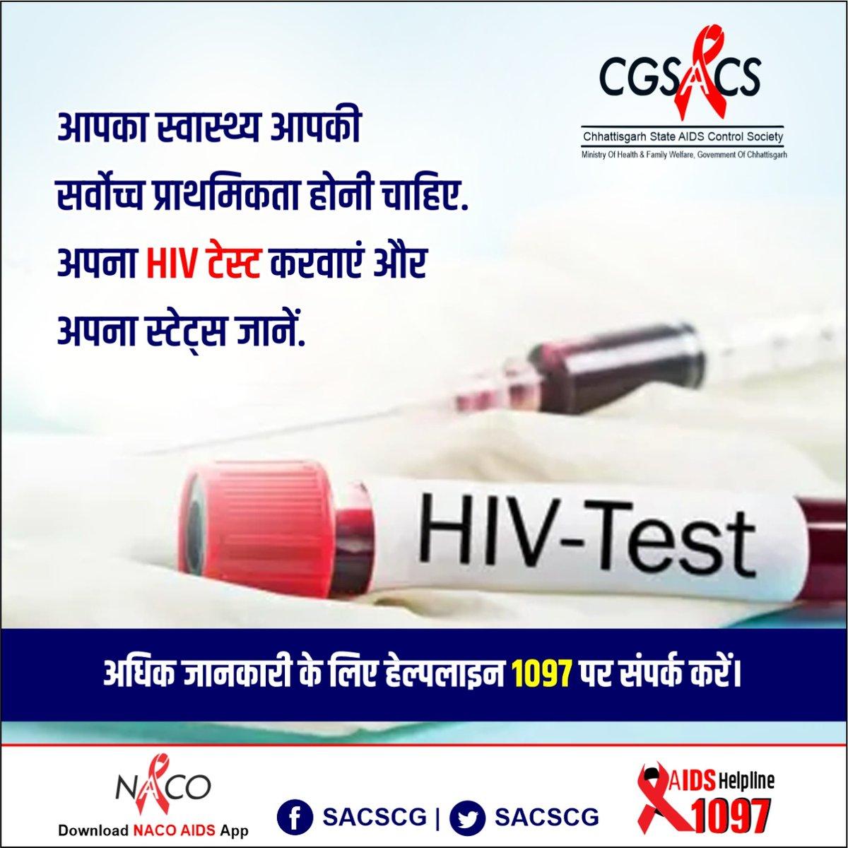 जानकारी ही बचाव है, इसलिए देर ना करें, नजदीकी परामर्श एवं जांच केंद्र जाएं और अपना स्टेटस जाने, इससे सम्बंधित जानकारी के लिए  निःशुल्क हेल्पलाइन 1097 पर संपर्क करें।  #HIV #AIDS #DIAL1097  #KnowYourHIVStatus